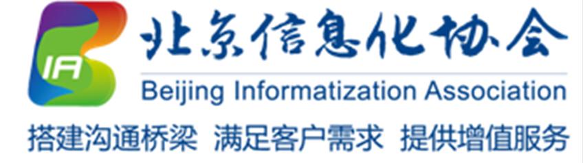 北京信息化协会