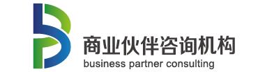 商业伙伴资讯机构