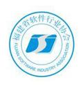 福建软件协会