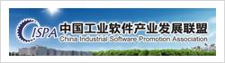 工业软件产业发展联盟