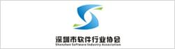 深圳软件协会