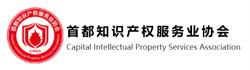 首都知识产权服务业协会