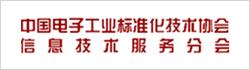 中国电子工业标准化技术协会