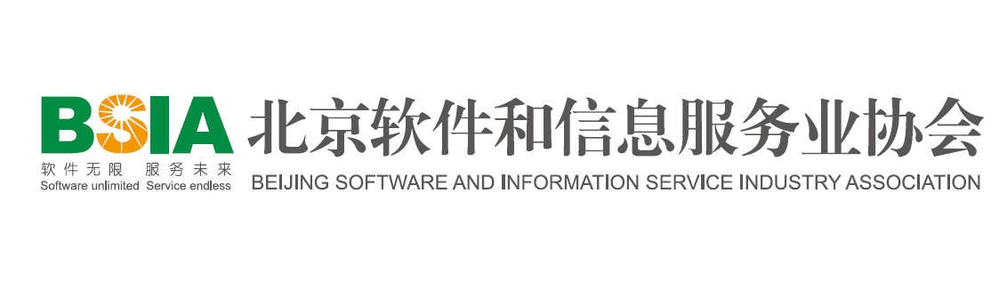 北京软件和信息服务业协会