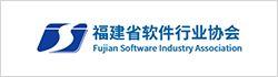 福建省软件行业协会
