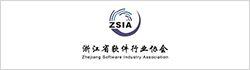 浙江省软件行业协会