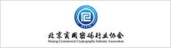 北京商用密码行业协会
