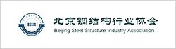 北京钢结构行业协会