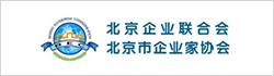 北京企业联合会